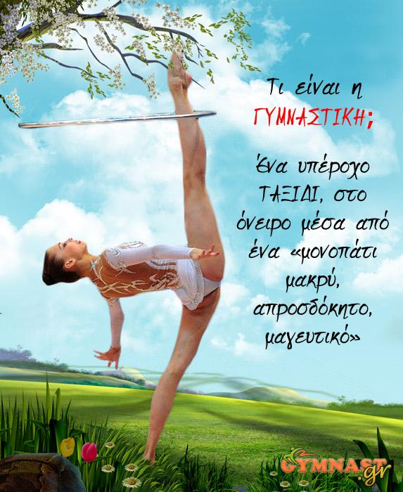 Γυμναστική, το άθλημα όλης της ζωής
